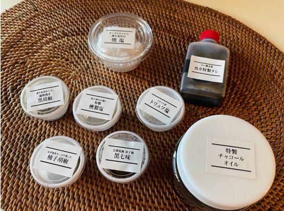 部位に合わせた薬味5種と、味付け調味料3種つき。