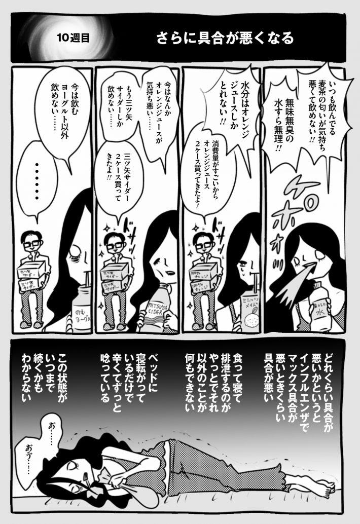 wagakochan_page-0001