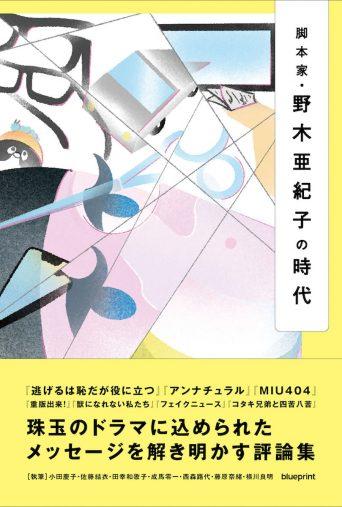 『脚本家・野木亜紀子の時代』(blueprint)