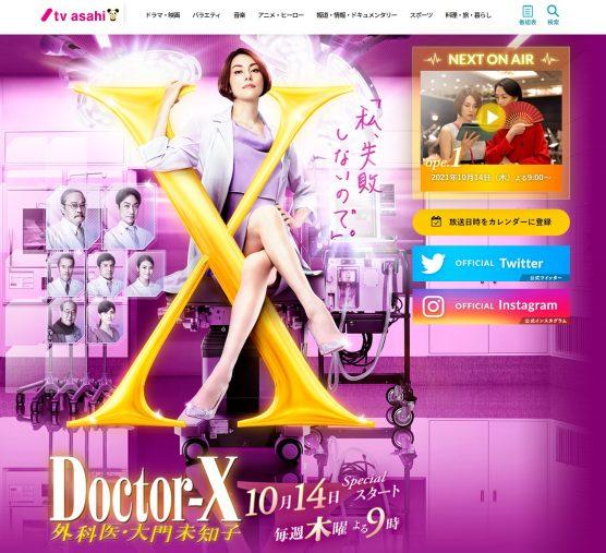 『ドクター X ~外科医・大門未知子』