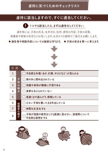 虐待に該当する項目 ※東京都「虐待に気づくためのチェックリスト」より(以下、同じ)